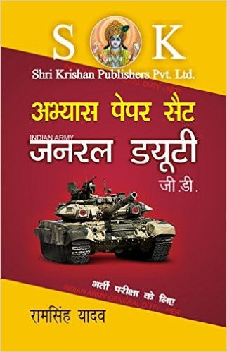 Buy GD : Indian Army General Duty (GD) Recruitment Exam Practice Paper