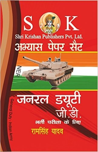 Buy GD : Indian Army NER General Duty (GD) Recruitment Exam Practice