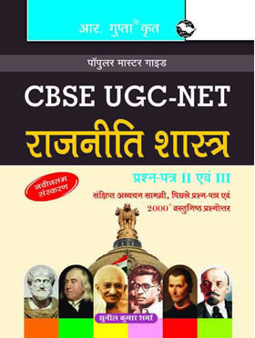 Buy online- R Gupta UGC NET Political Science (Hindi Medium