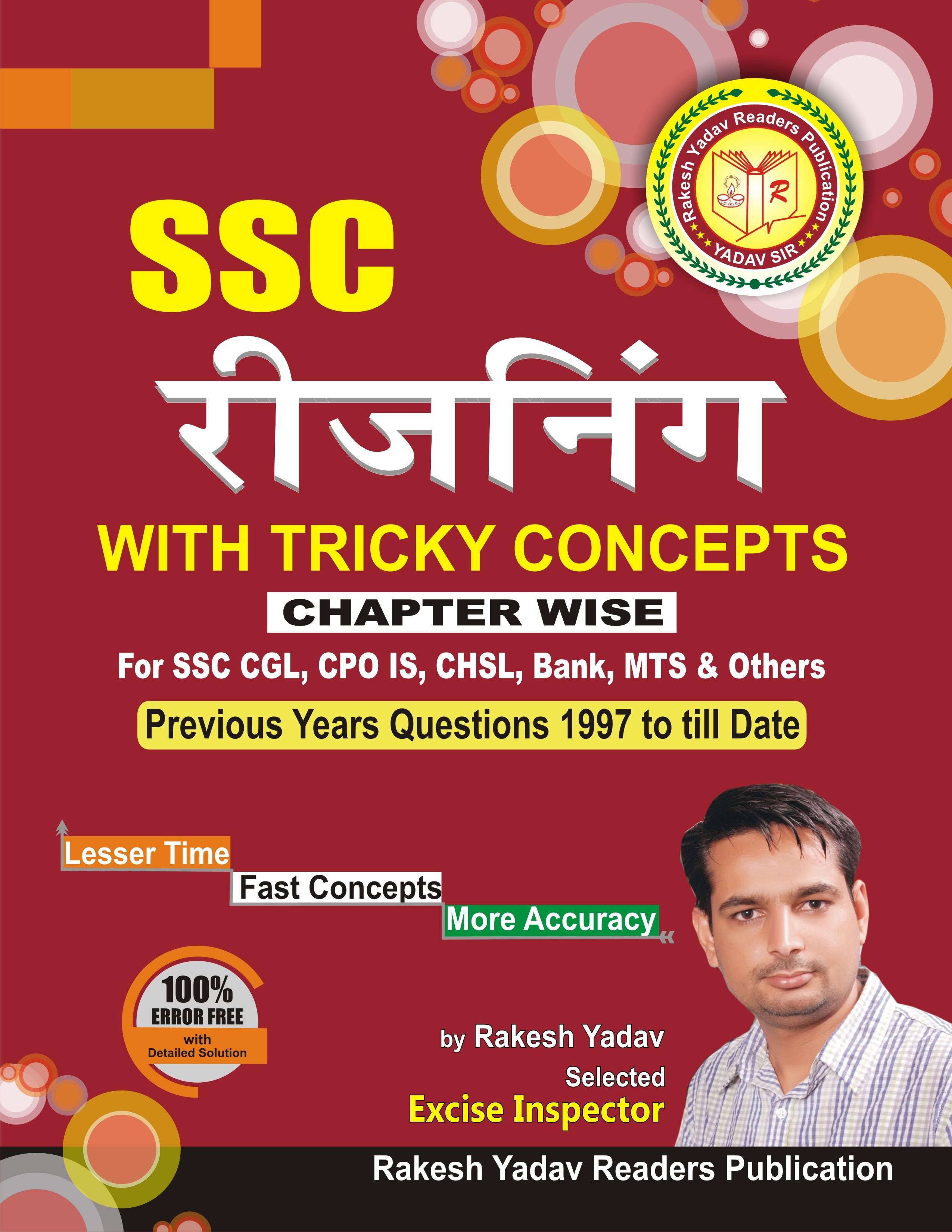 Rakesh Yadav Sir Biography - Mariagegironde