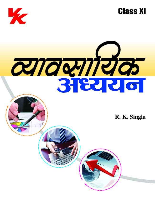 Buy Business Studies : Business Studies Class-XI by R K Singla - Hindi