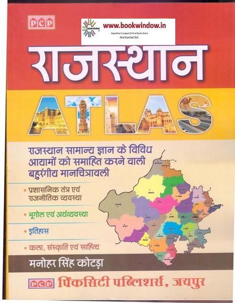 rajasthan sujas book free 75