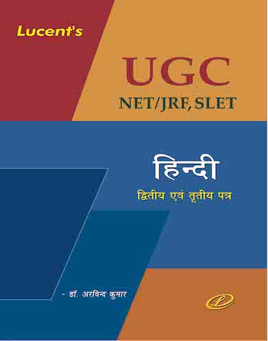 Buy Lucent's - Hindi Paper- ii,iii for UGC NET/SLET/JRF by