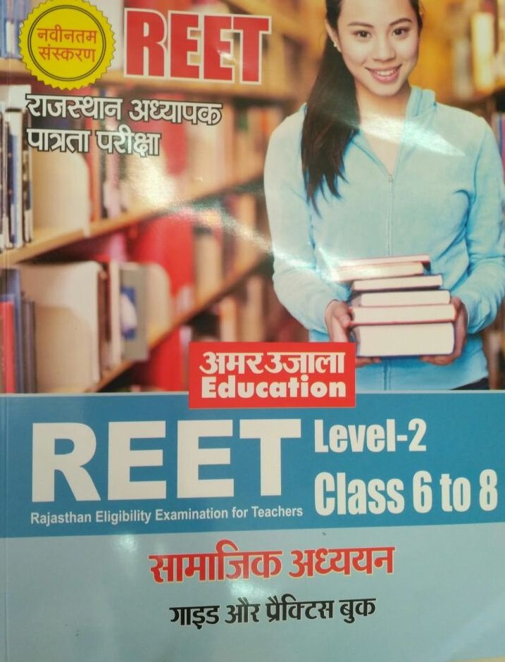 Buy Amar Ujala Guide and Practice Work Book for REET paper