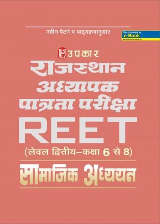 Buy Upkar - Guide for REET paper II (Class 6 to 8) Social