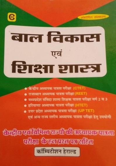 Child development and pedagogy books in hindi