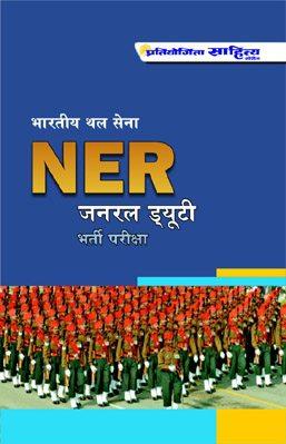 Buy MER : Arihant Indian Army NER General Duty (GD) Recruitment Exam