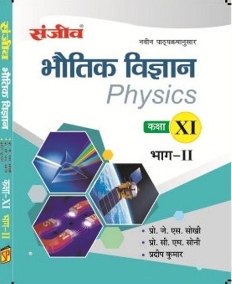 Buy Online Sanjiv Prakashan Class 11th Physics (भौतिक