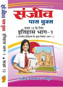 Buy Online Class 12th HIstory Part-I (इतिहास) Pass Book 2017