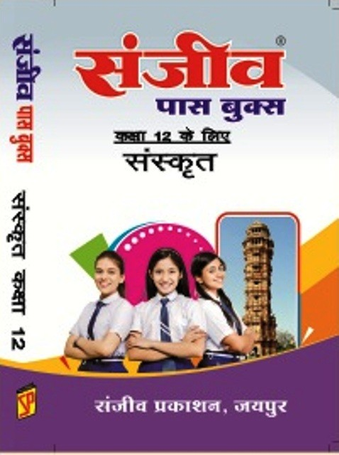 Buy Online Class 12th Home Sanskrit ( संस्कृत ) Pass Book