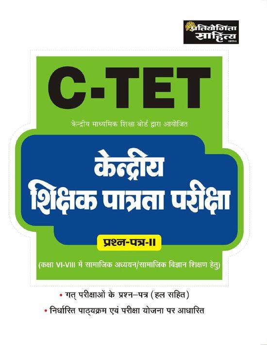 Buy online- Sahitya Bhawan - CTET Paper II for Class (6 to 8