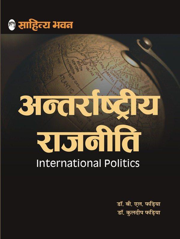 Buy Online International Politics