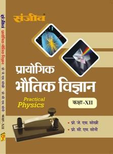 Buy Online Sanjiv Prakashan Class 12th Practical Physics