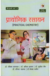 Best Price-Practical Chemistry-III in Hindi Medium by Bhasin