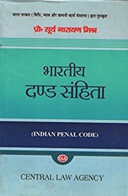 Indian Penal Code Pdf In Hindi