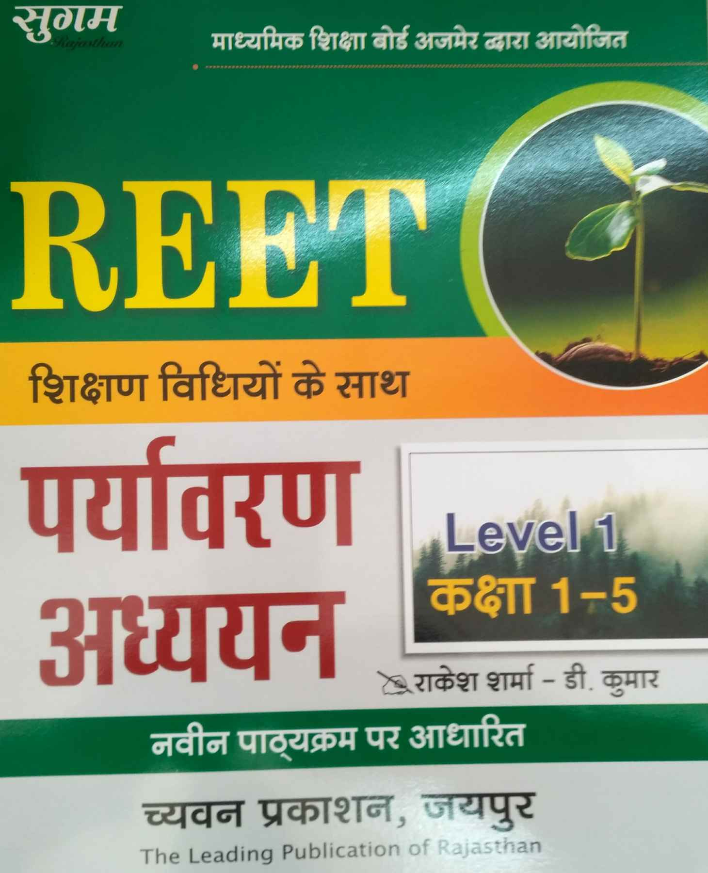Best books for reet rajasthan eligibility examination for teachers chavyan reet level i teachi fandeluxe Image collections