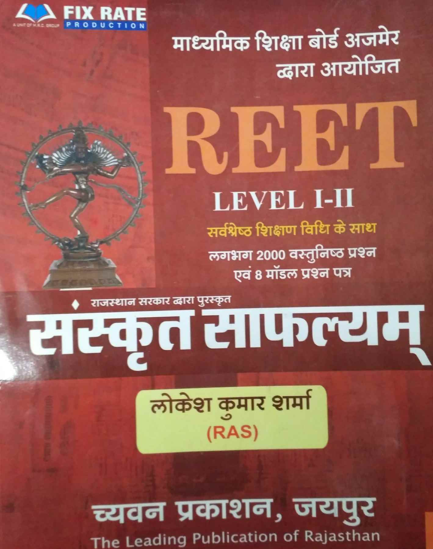 Best books for reet rajasthan eligibility examination for teachers chavyan reet level i ii sa fandeluxe Image collections