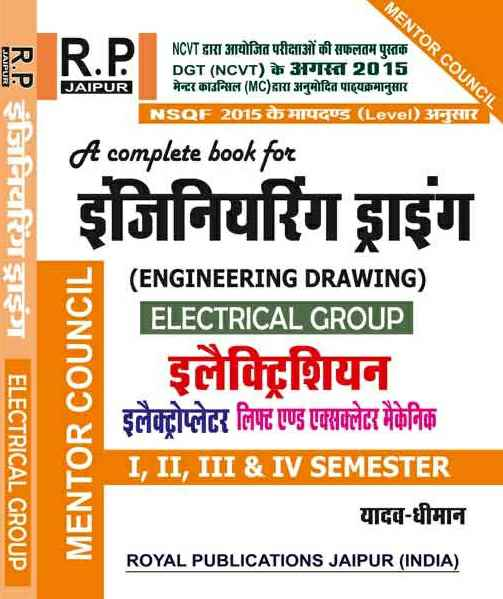 Best Price On A Complete Book For Engineering Drawing Electrical