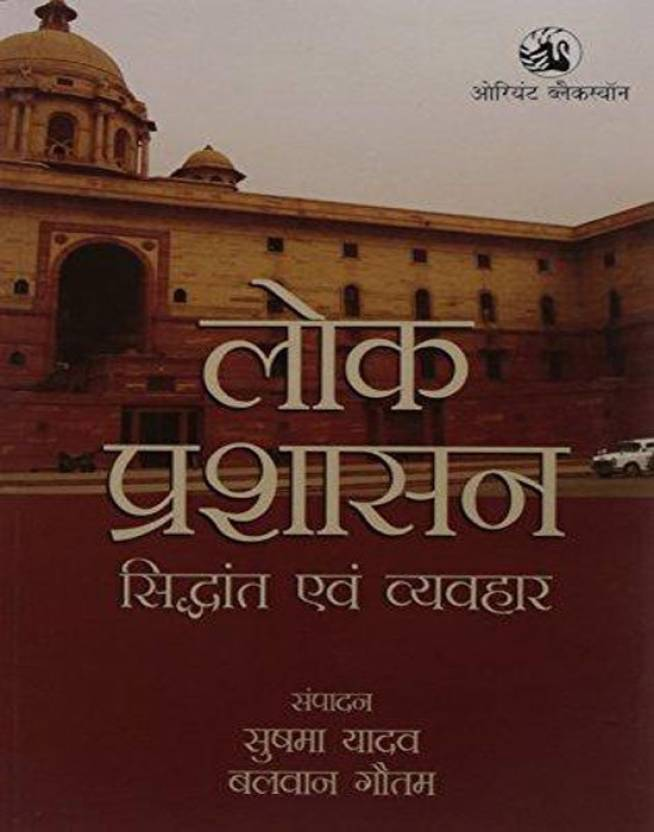 Buy Most Popular Books By Bipin Chandra Online