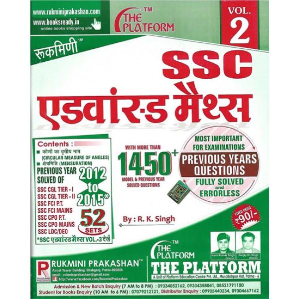 Best Price On Rukmini Prakashan Books
