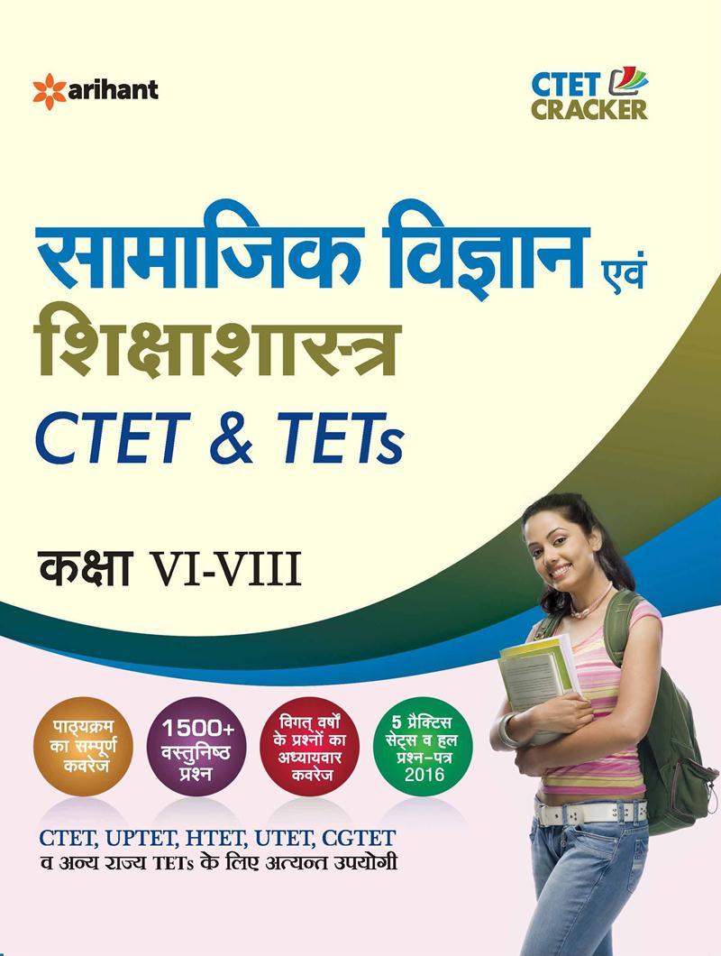 Social Science and Pedagogy For CTET and TETs (Class VI to VIII) - Arihant  Publication
