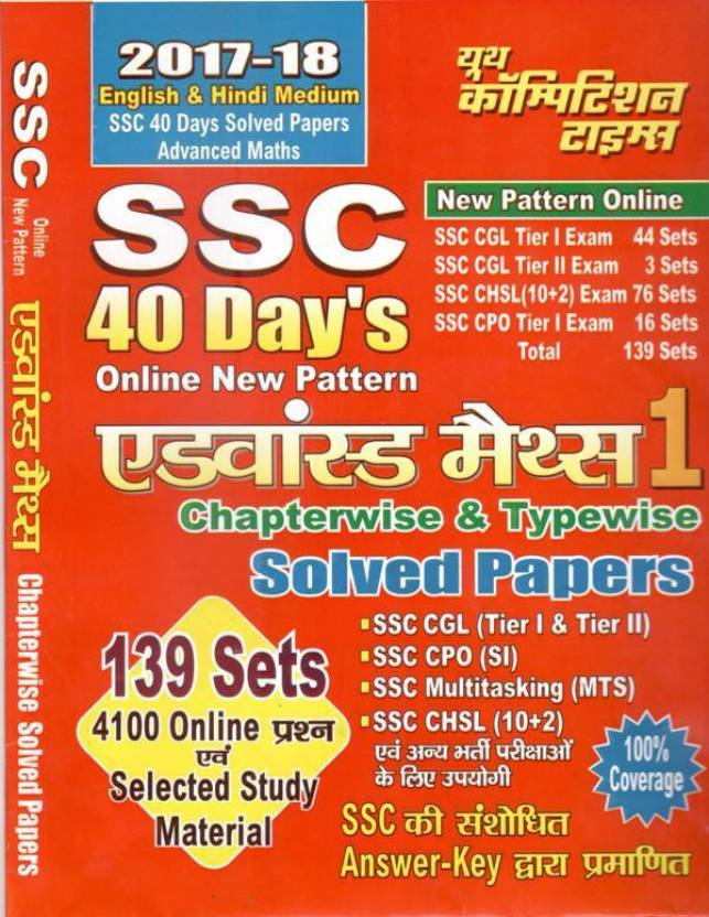 Best Price- SSC 40 Days Advanced Maths Solved Papers Book in english