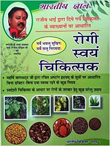 Best Price - Rogi Swayam Chikitsak (In Hindi), Vag Bhatt & Rajeev