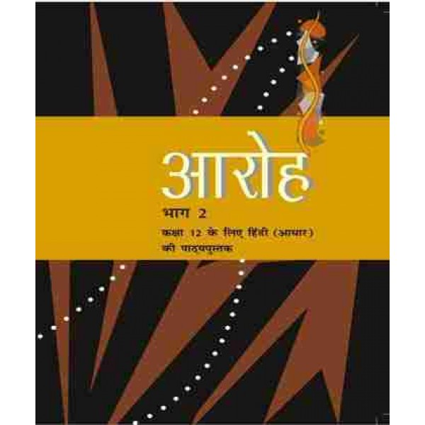 Buy Online Class 12th Compulsory Hindi Pass Book 2017 By