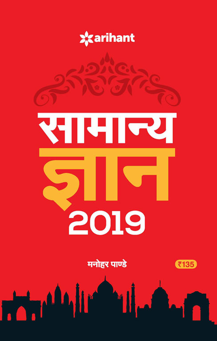 Best Price- Manohar Pandey GK 2019 Book
