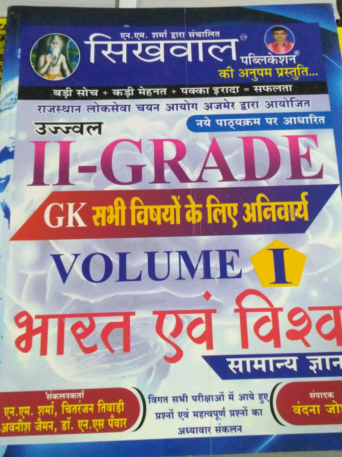 Best Price- Sikhwal Publication Senior Teacher/ 2nd grade Teacher book