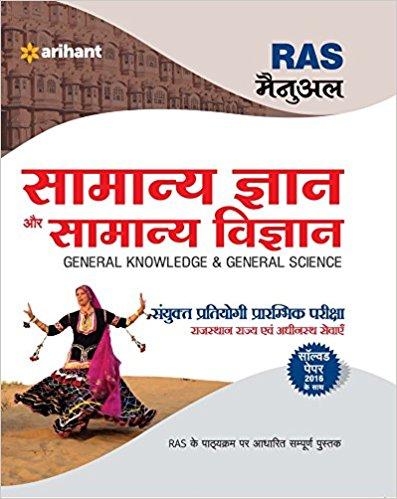 Buy Arihant - General Knowledge & General Science for RAS