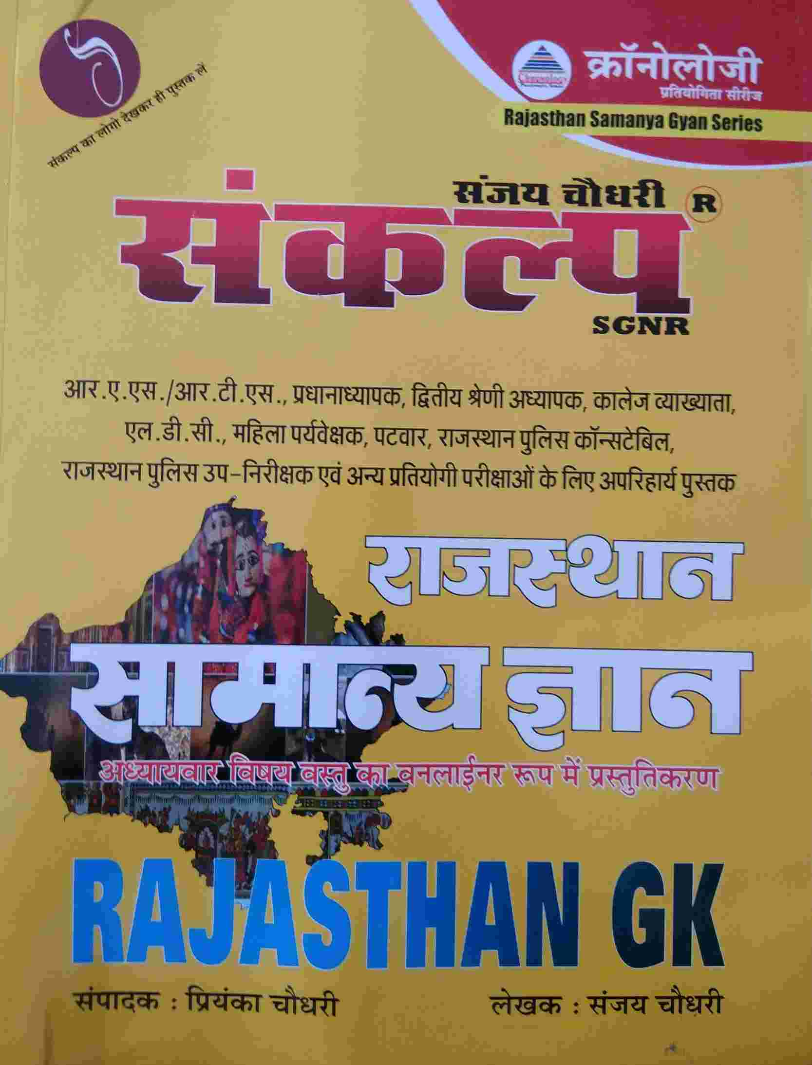 Best books for reet rajasthan eligibility examination for teachers rajasthan gk for all rpsc rs fandeluxe Choice Image