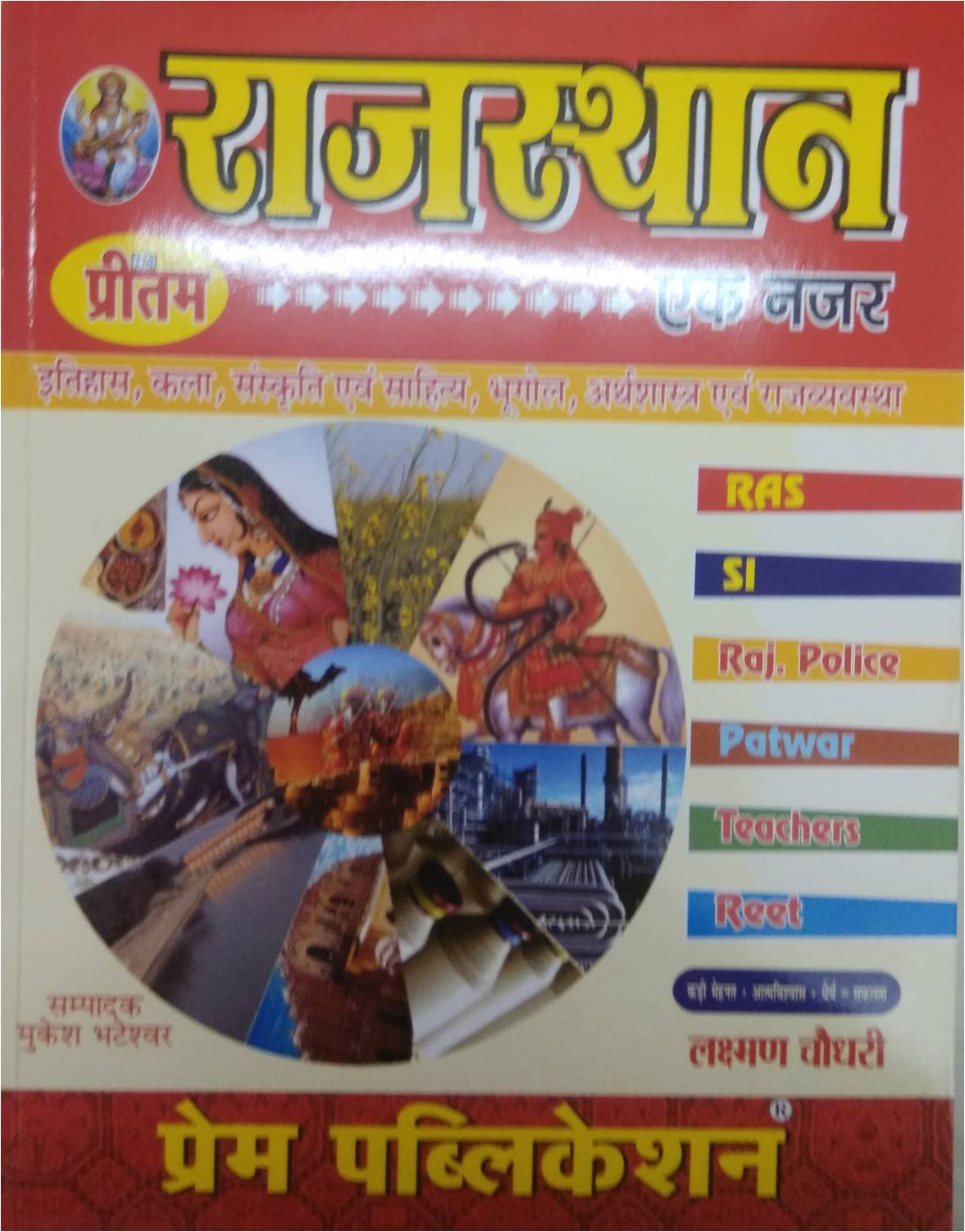 Best books for reet rajasthan eligibility examination for teachers preetam rajasthan gk for all fandeluxe Choice Image