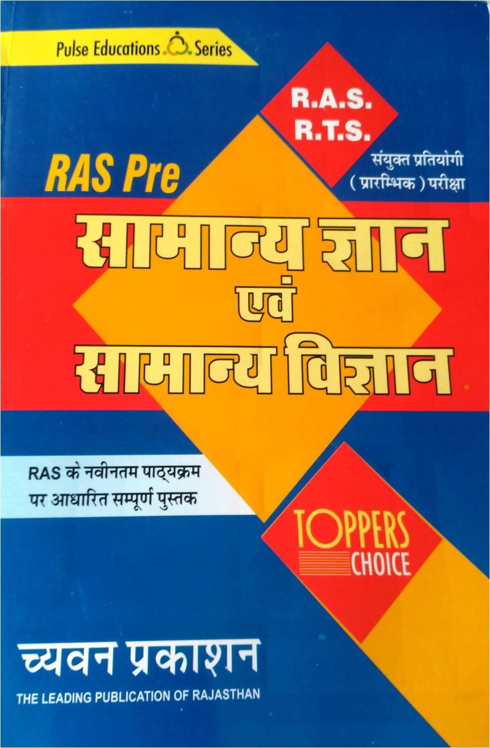 RAS Pre General Knowledge & G..