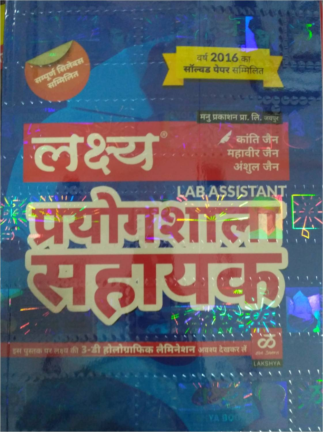 Lakshya (Manu Prakashan)- Book @ Guaranteed Best Price