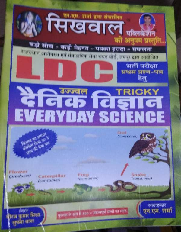 Best Price – SikhwalTricky General Science for LDC