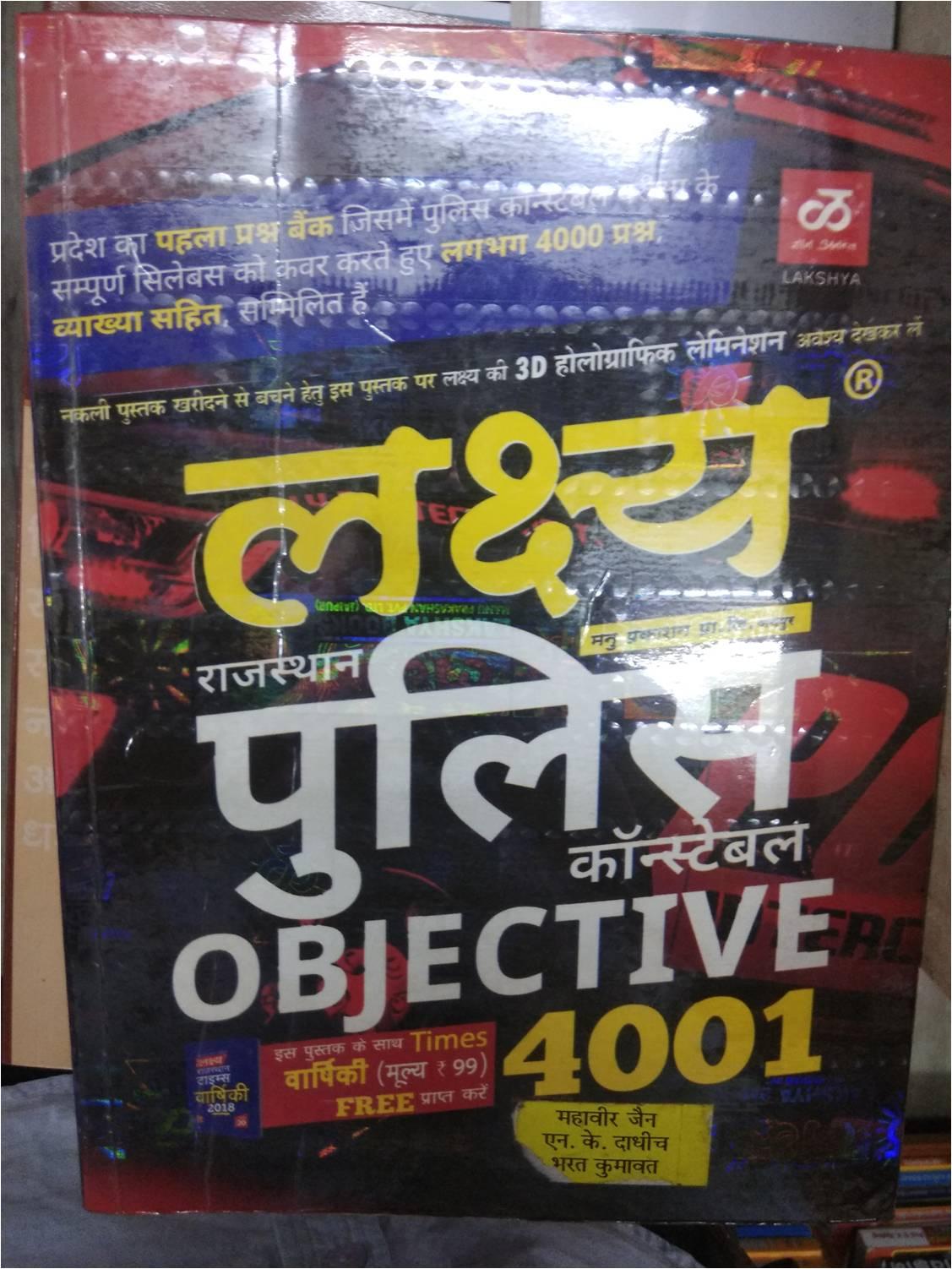 Lakshya Rajasthan Police Book Pdf Wiring Library Ge Ptac Diagram Objectives 4001 Exam Guide In Hindi By Manu Prakashan