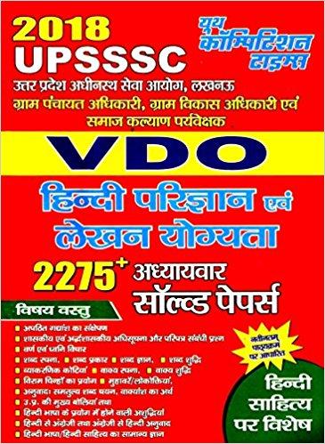Best Price- Books for UPSSSC ( Uttar Pradesh Subordinate Services