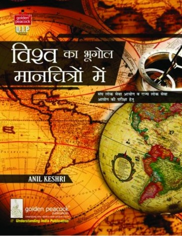 Best price geography of world in maps for upsc civil services geography of world in maps by anil keshri for civil services state pcs examinations gumiabroncs Choice Image