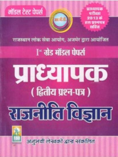 Best Price Political Science Books For Rpsc School Lecturer Exam