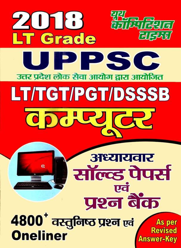 Best price computer books for uppsc lt grade assistant computer solved papers ques fandeluxe Choice Image