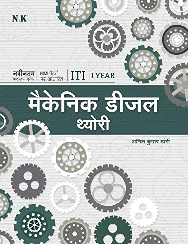 Best Price – ITI Mechanic Diesel Theory by Manish Sharma by