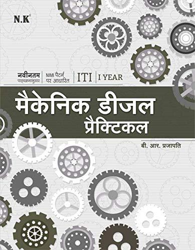 Best Price Books For Iti Diesel Mechanic Trade