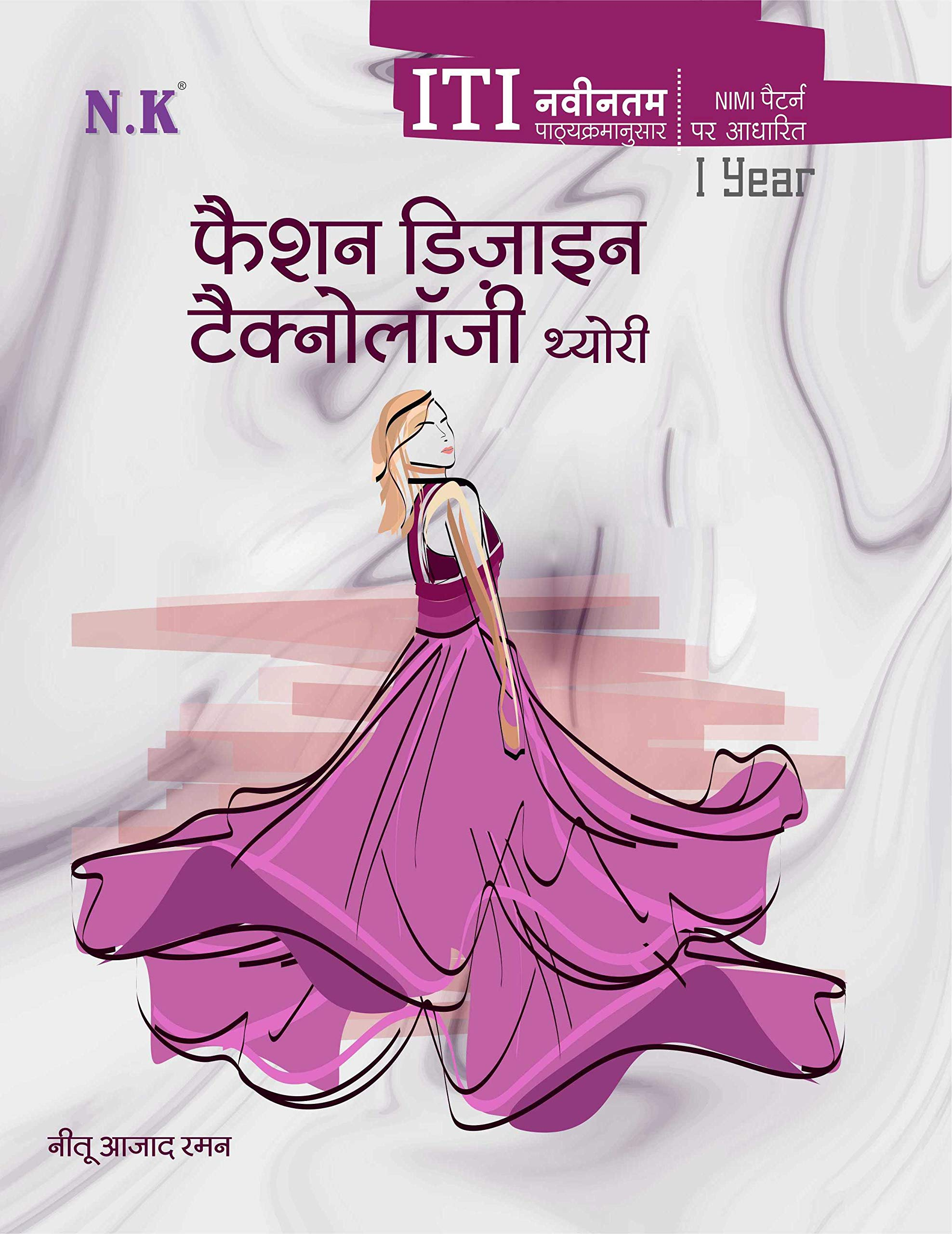 fashion design books for fashion students the best design books ITI Fashion Design Technology Theory for ITI 1st Year Exam by Neetu Azad  Raman in Hindi Medium