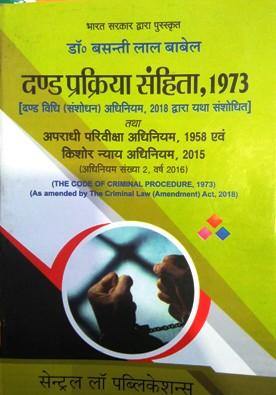Criminal Procedure Code (CrPC) 1973 By S N Mishra
