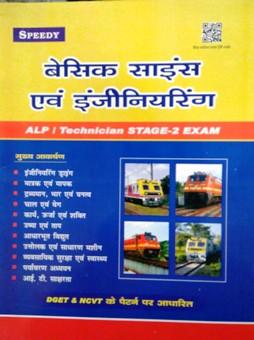speedy railway book in english
