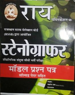 Best Price: Books for RSMSSB (Rajasthan RSSC/RSSB) Stenographer Exam