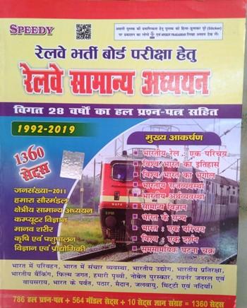Speedy RRB Railway Genaral Studies (Samanne Adhyan) 1992 to