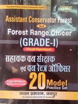 CHYAVAN - RPSC RFS (Rajasthan Forest Service) ACF and Range Officer