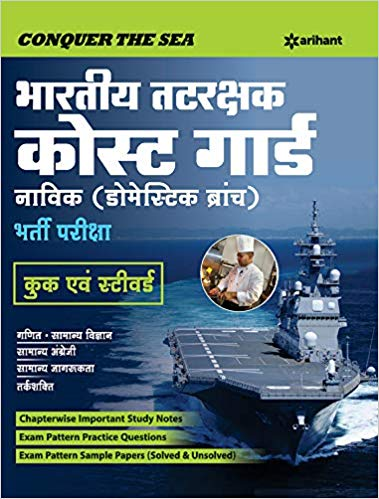 Buy online- Books for Indian Army/ Navy/ Indian Air Force